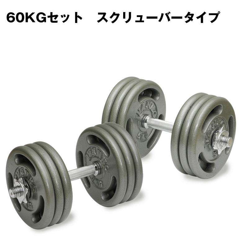 【Φ28mm高品質】IVANKO(イヴァンコ)ペイントプレートダンベルセット 60kgセット[スクリューバータイプ]SDIBPEZ-60