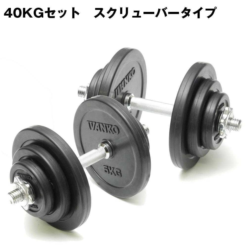 【Φ28mm高品質】IVANKO(イヴァンコ)ラバープレートダンベルセット  40kgセット[スクリューバータイプ]SDRUB-40