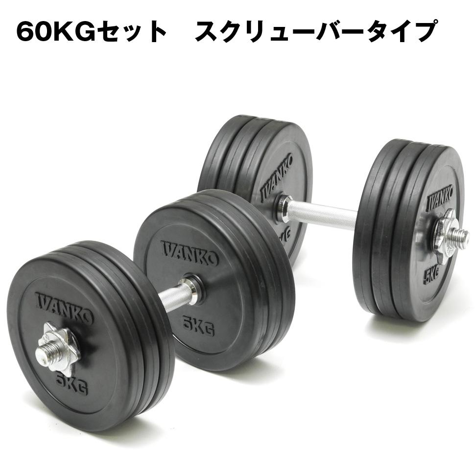 【入荷待ちご予約になります】【Φ28mm高品質】IVANKO(イヴァンコ ラバープレートダンベルセット  60kgセット[スクリューバータイプ]SDRUB-60