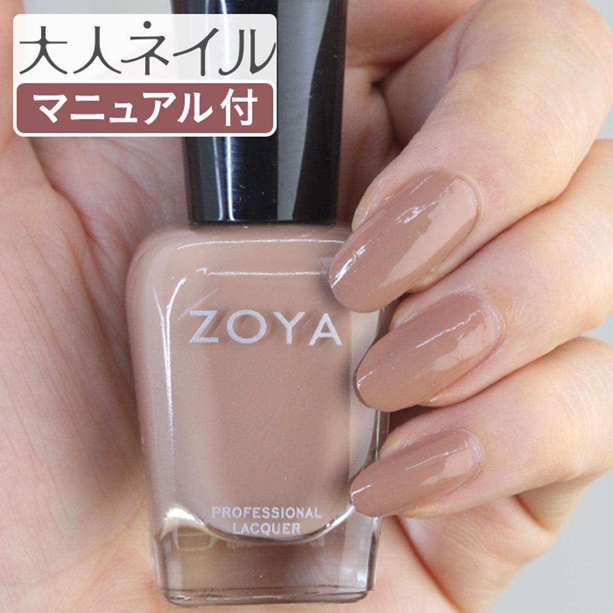 ZOYA ゾーヤ ネイルカラー  ZP742 15mL Spencer スペンサー 自爪 の為に作られた ネイル にやさしい 自然派 マニキュア zoya セルフネイル にもおすすめ キャメル パステル ベージュ ブラウン ホワイトデー