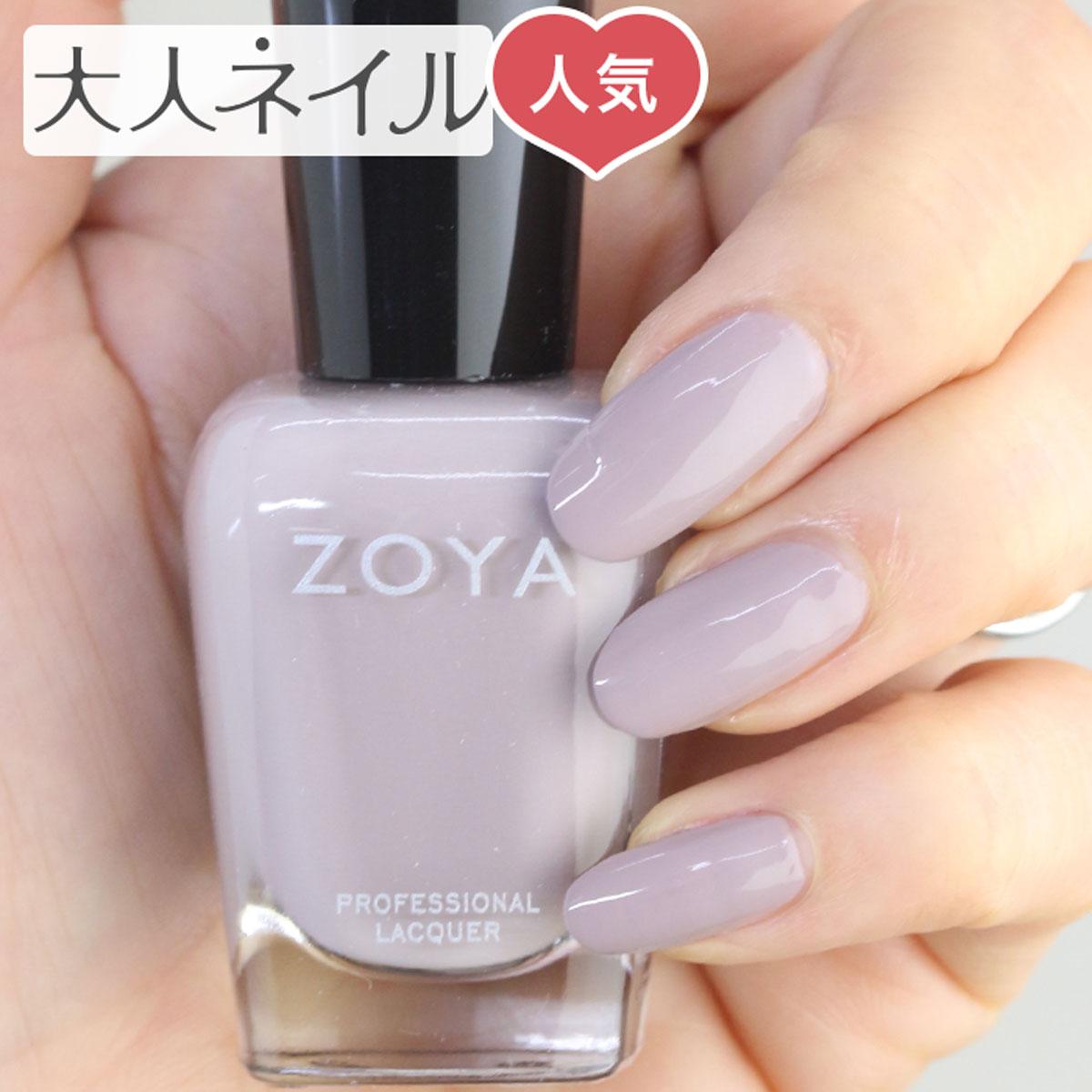ZOYA ゾーヤ ネイルカラー  ZP825 15mL Eastyn イースティン 自爪 の為に作られた ネイル にやさしい 自然派 マニキュア zoya セルフネイル にもおすすめ 人気色 トップ5 グレープ パープル 紫 ホワイトデー