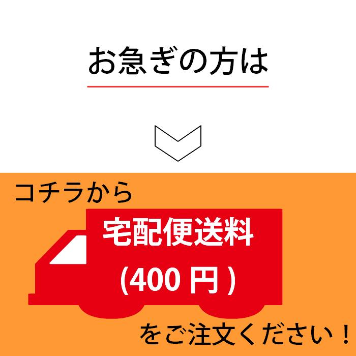 メーカー公式 宅配送料400円オプション 宅配便ご希望の方は 本物 期間限定クーポン配布中 こちらのページと商品を一緒にご購入ください