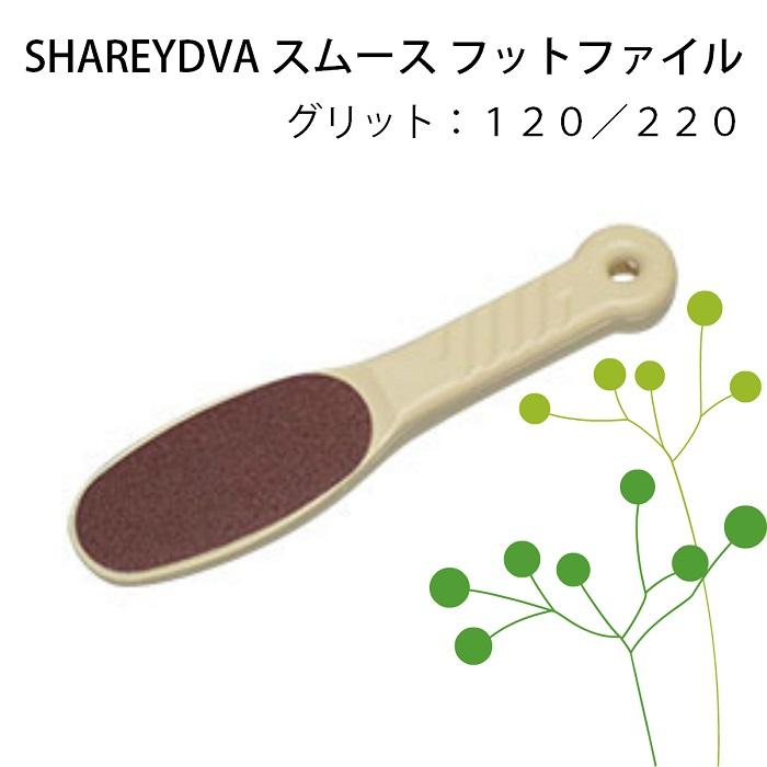 SHAREYDVA スムース フットファイル 角質 国内正規品 期間限定の激安セール 日本メーカー新品 期間限定クーポン配布中 15:00迄当日発送 お手入れ