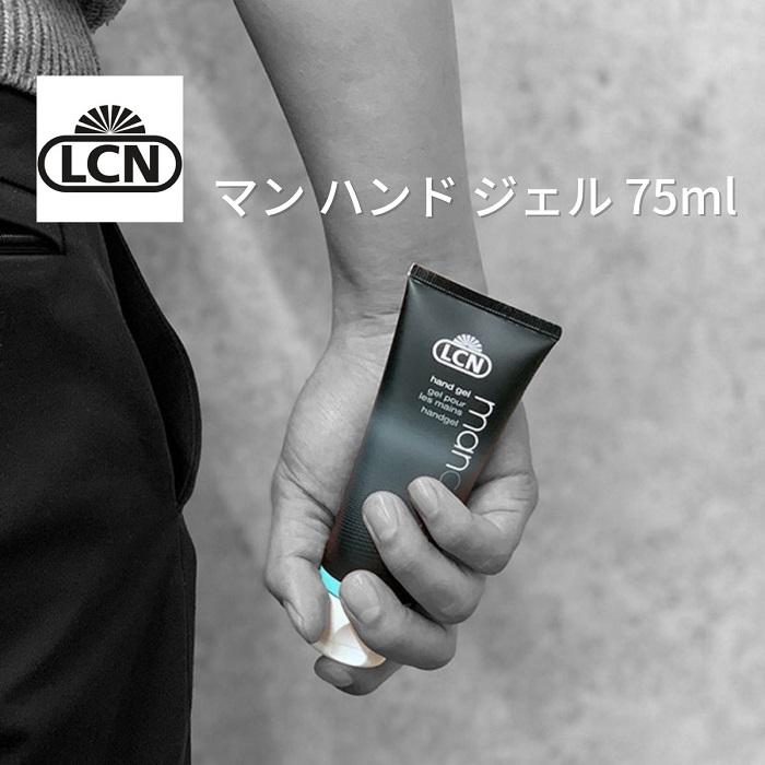 LCN マン ハンド 豪華な ジェル 75ml 潤い 乾燥した肌に 売れ筋 期間限定クーポン配布中 15:00迄当日発送 さっぱり メンズ さわやか 国内正規品 ハンドケア
