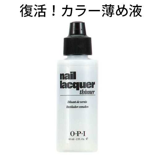fitone: 60 ml of OPI nail lacquer thinner (reducer) | Rakuten Global ...