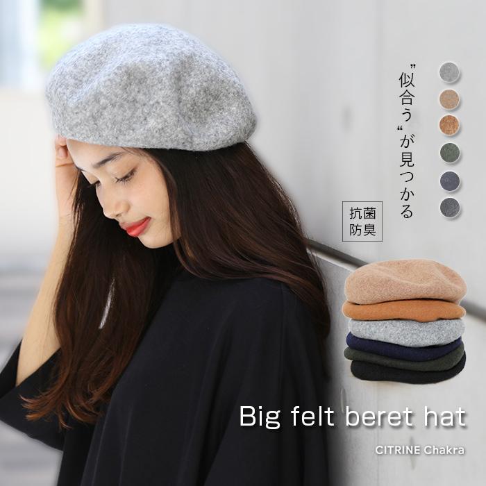 ベレー帽 レディース 価格 交渉 送料無料 秋冬 帽子 ブラック ビックフェルトベレー帽 黒 フェルトベレー 今だけ1771円 購買