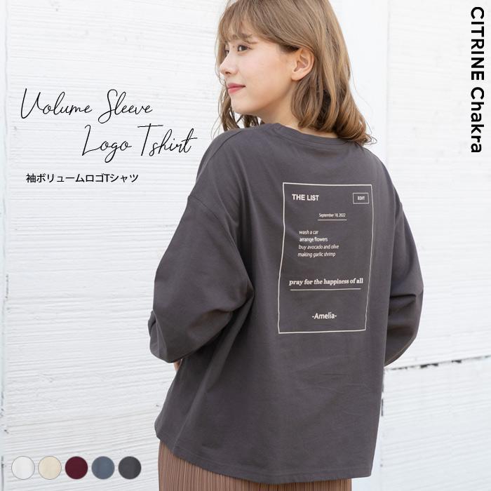 レディース Tシャツ ロゴT 長袖 秋物 綿 今だけ1463円 メール便可 袖ボリュームロゴTシャツ 迅速な対応で商品をお届け致します 賜物 秋冬 ロゴTシャツ