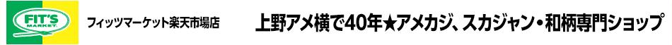 フィッツマーケット楽天市場店:上野アメ横に2店舗を構えますアメカジ、和柄セレクトショップです!