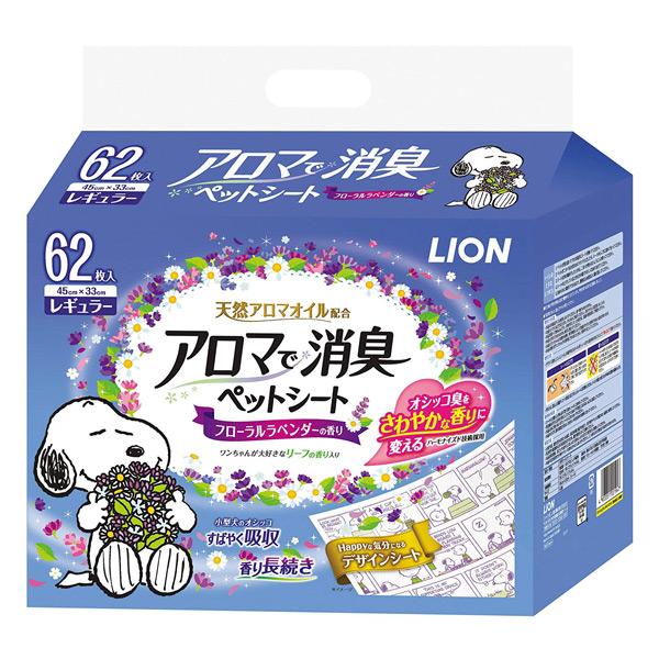 LION(ライオン)  アロマで消臭ペットシート レギュラー 62枚 【ペット用 犬用 スヌーピー フローラルラベンダーの香り】