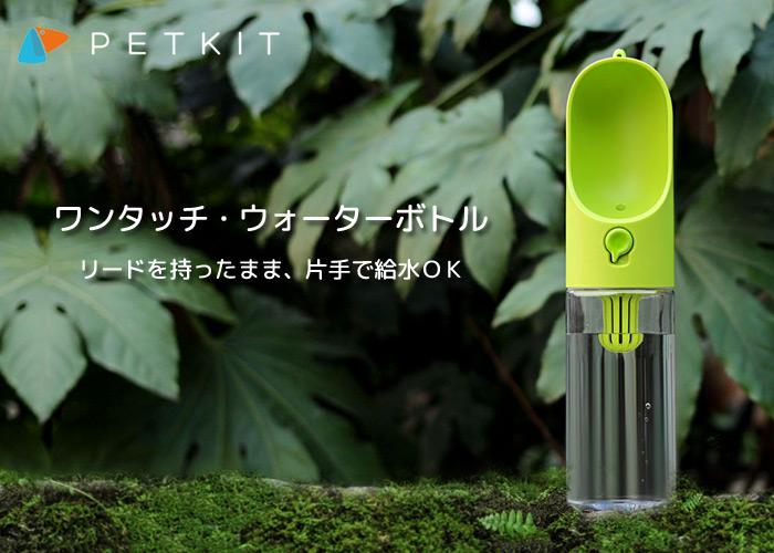 PETKIT ワンタッチ・ウォーターボトル ピンク PTPE00103 犬用
