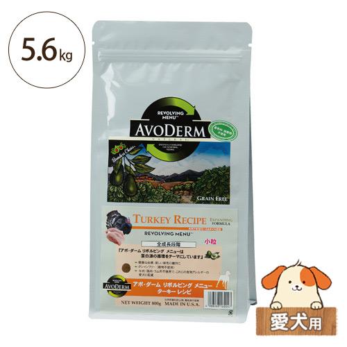 アボ・ダーム リボルビングメニュー ターキー レシピ 5.6kg 【愛犬用 全成長段階 ドライフード ドッグフード 穀物不使用 アボダーム】