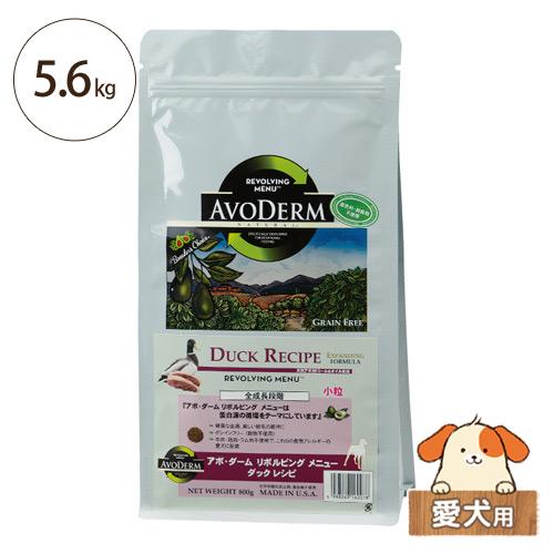 アボ・ダーム リボルビングメニュー ダックレシピ 5.6kg 【愛犬用 全成長段階 ドライフード ドッグフード 穀物不使用 アボダーム】