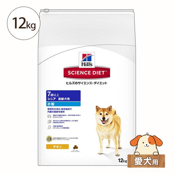 ヒルズ サイエンスダイエット シニア 小粒 高齢犬用 12kg【ドッグフード ドライフード チキン 7歳以上 総合栄養食】