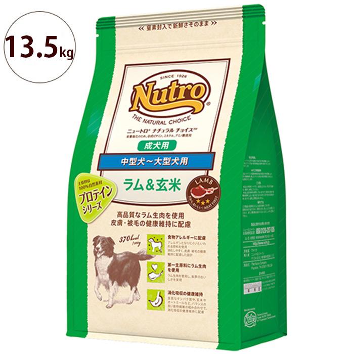 ニュートロ ナチュラルチョイス ラム&玄米 中~大型犬 成犬用 13.5kg