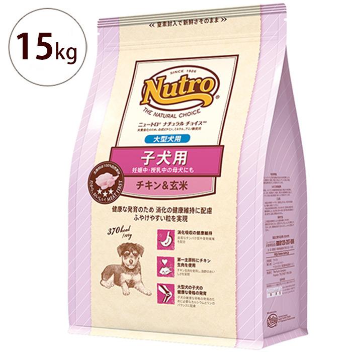 ニュートロ ナチュラルチョイス 子犬用 大型犬用 妊娠中・授乳中の母犬にも チキン&玄米 15kg