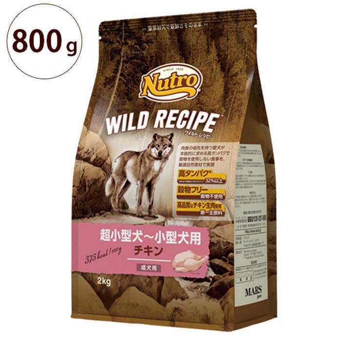 高タンパクで穀物不使用 食が細い 食べ飽きた子にも 穀物フリー 最新号掲載アイテム 自然素材 健康維持 下部尿路 ワイルドレシピ 超小型犬~小型犬用 800g ニュートロ チキン 成犬用 有名な