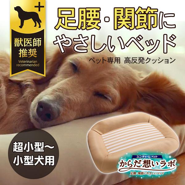ユニチャームペット からだ想いラボ 足腰・関節にやさしいベッド 超小型~小型犬用 【健康ベッド 介護用品 低反発ベッド 老犬 シニア 東洋紡 ブレスエアー】
