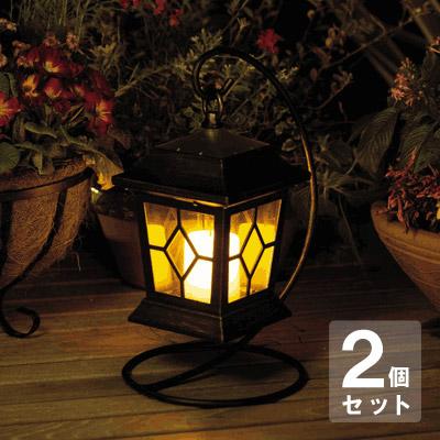 ゴルトランタン ソーラーライト 2個セット【ガーデンライト 庭 LED 揺れる 節電グッズ 省エネ エコ 太陽充電】