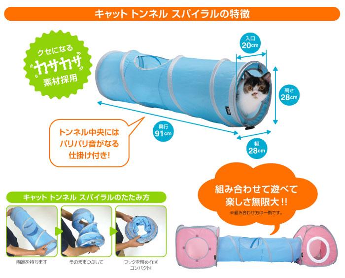 猫壱 キャット トンネルスパイラル ブルー 【猫おもちゃ】