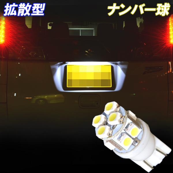 激安セール 拡散性抜群 美白光 LEDライセンスランプ 是非見ていって下さい ^^ 保証付き スペーシア MK32S MK42S MK53S パレット MK21S LED ナンバー球 ナンバー灯 T10ウェッジ カー用品 カスタム 白 通常便なら送料無料 ライセンス球 電球 パーツ 車用品 LED球 外装品 拡散型 LEDバルブ 1個セット ホワイト 10連SMD LEDライト