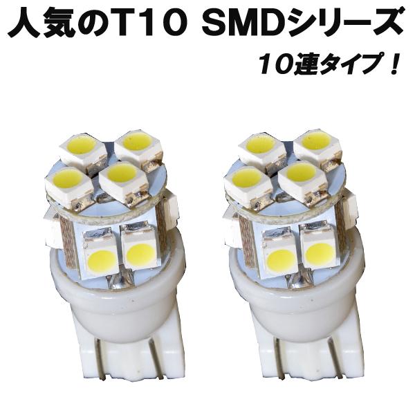 送料無料 当店人気 美光 SMDシリーズ 10発タイプ T10ウェッジ球 10連SMD 爆安プライス 正規販売店 LEDバルブ パーツ 保証付き ライト 2個セット ナンバー球やポジション球に最適球 カー用品