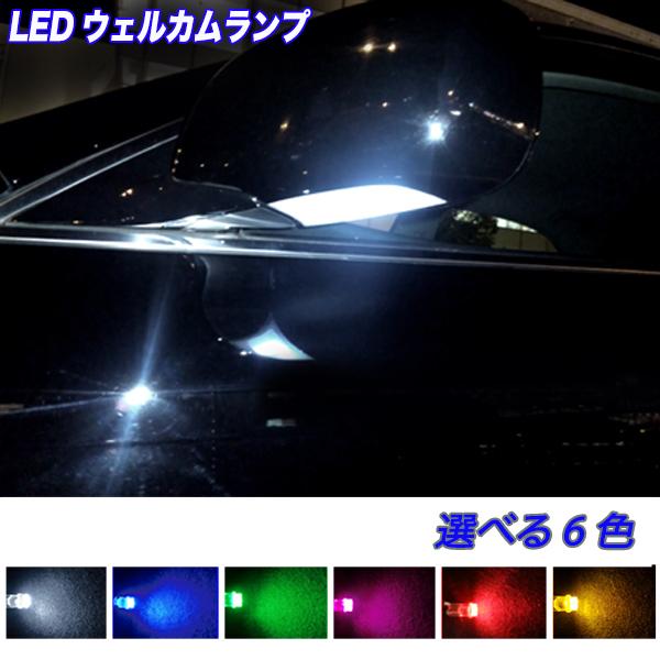 選べる6色 足元 ドアミラー LEDウェルカムランプ 是非見ていって下さい ^^ 保証付き クラウン 18系 200系 210系 LED ウェルカムランプ T10ウェッジ トヨタ CROWN 18クラウン 200クラウン 全品最安値に挑戦 LEDバルブ グリーン カー用品 ロイヤル 外装品 ホワイト LEDライト 210クラウン パーツ ブルー 車用品 アスリート ピンク レッド 2個セット LED球 当店一番人気 アンバー