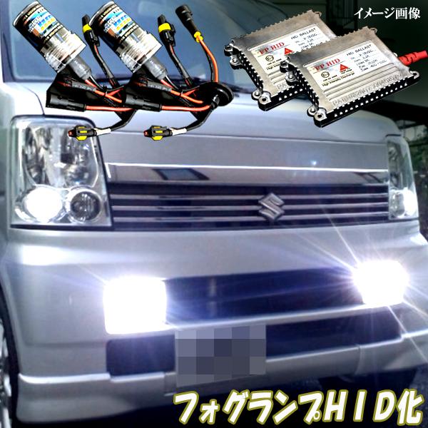 エブリィ/エブリィワゴン フォグランプ HIDフルキット H8用 3000K/6000K/8000K/12000K/30000K/パープル/グリーン 故障激低DW01バラスト採用 スズキ エブリー DA17W/DA17V/DA64W/DA64V ライト パーツ HID球 カー用品