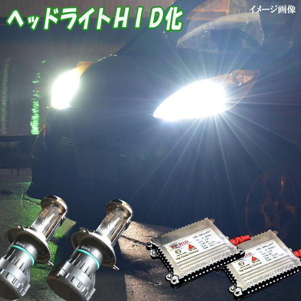 ライフ JB1/JB5/JC1 ヘッドライト HIDフルキット H4 Hi/Lo スライド式 6000K/8000K/12000K/30000K 実績十分DW01バラスト採用 ライト パーツ HID球 カー用品