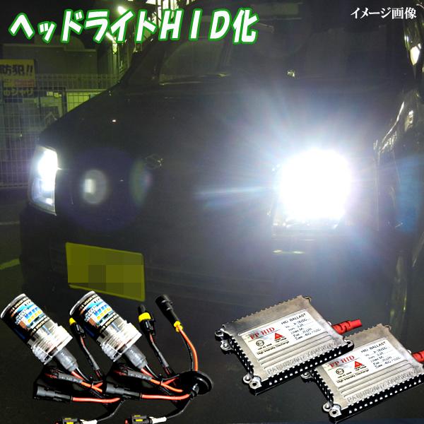 ワゴンR MC11S/MC21S/MC22S Hi/Lo別々の4灯式適合 ロービーム HIDフルキット H3C ケルビン数⇒6000K/8000K/12000K/30000K 故障激低DW01バラスト採用 ヘッドライト スズキ 外装 ライト パーツ カー用品
