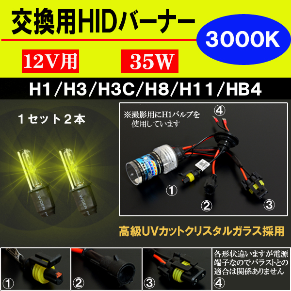Shape ⇒ H1/H3/H3C/H8/H11/HB4 which can choose HID burner two exterior light  custom parts car article for the HID valve 3000 kelvin gold yellow 35W HID