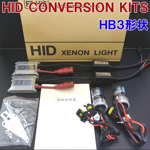 【 HB3 】 HIDフルキット 故障激低DW01バラスト採用 ヘッドライト/ハイビーム 12V 35W ライト カスタム パーツ カー用品 選べるケルビン数⇒6000K/8000K/12000K/30000K 【1年保証】