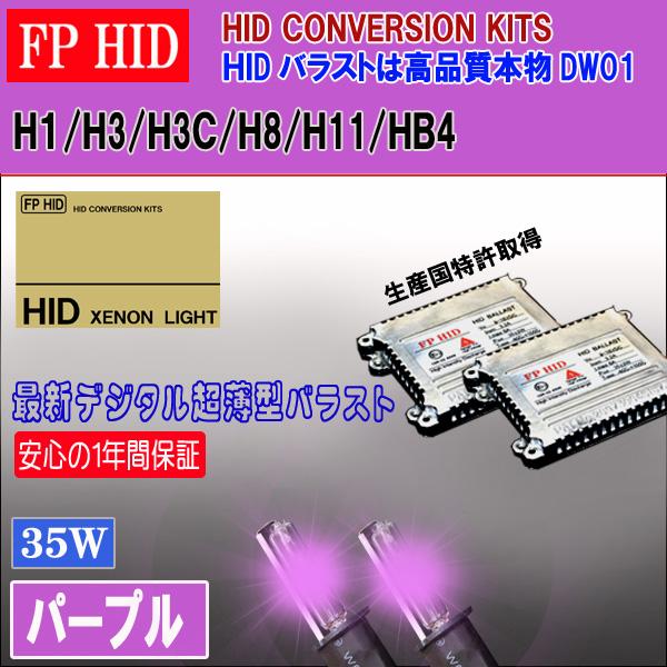 【 パープル 】 HIDフルキット 信頼性抜群 DW01バラスト採用 各形状 HIDキット パープル (ピンク) HID フォグランプ/ロービーム/ハイビーム ハロゲン⇒HID化 外装 ライト カスタム パーツ カー用品 選べる形状⇒H1/H3/H3C/H8/H11/HB4