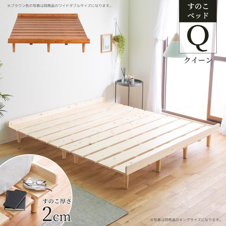 通気性がよく快適に過ごしていただけるすのこベッド シンプルで圧迫感のないどんなお部屋にも合わせやすい木目のやさしいナチュラルなデザイン 取り扱いがラクな分割式 すのこベッド ベッドフレーム クイーン すのこ ベッド クイーンサイズ 北欧 おしゃれ パイン材 シンプル 新生活 無垢材 ベッドフレームのみ 幅160cm ローベッド 脚付き 期間限定特価品 ナチュラル 引出物 ロータイプ ベッドのみ ブラウン 分割式
