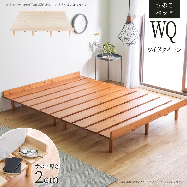 全品最安値に挑戦 通気性がよく快適に過ごしていただけるすのこベッド シンプルで圧迫感のないどんなお部屋にも合わせやすい木目のやさしいナチュラルなデザイン お歳暮 取り扱いがラクな分割式のつくり ベッドフレーム すのこベッド ワイドクイーン すのこ ベッド ローベッド クイーン 幅170cm 幅170 北欧 新生活 ベッドのみ 分割式 パイン材 ブラウン おしゃれ 無垢材 ベッドフレームのみ 脚付き シンプル ナチュラル ロータイプ