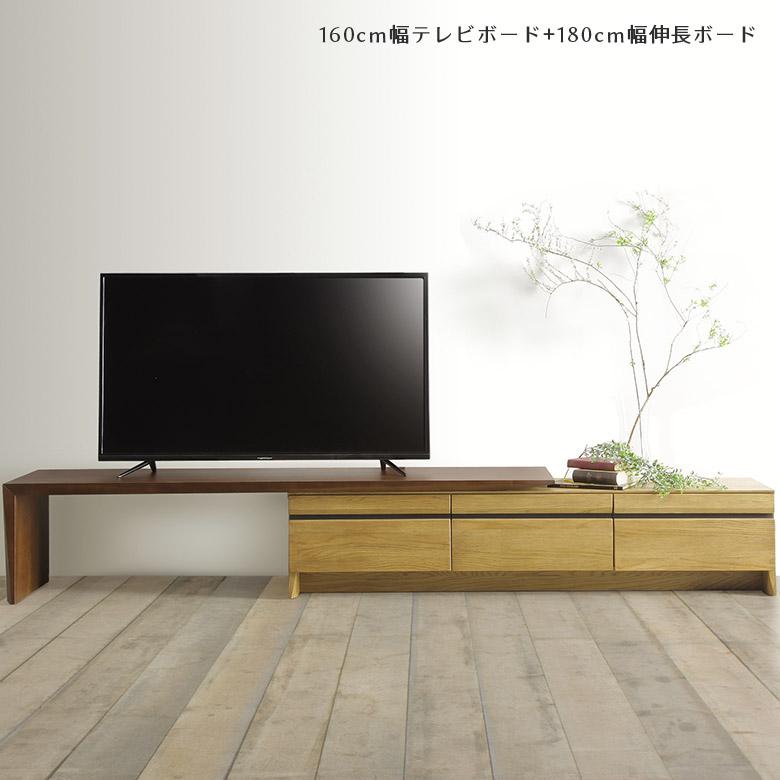天板と本体の配色は組み合わせ自由 おしゃれな伸長式のテレビ台 お部屋の間取りや使い方に合わせて幅を変えてご使用いただけます 堅牢でしっかりしたつくり 便利な引き出し収納 テレビ台 伸長式 おしゃれ 北欧 180 160 伸長 テレビボード 薄型 ブラウン ロータイプ 引き出し付き 木製 木製収納 AV収納 フルオープンレール コンパクト リビングボード 高品質 完成品 ローボード リビング収納 限定タイムセール ベージュ