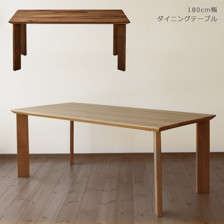 オープンセール 10%offクーポン有 ダイニングテーブル 食卓テーブル 180 無垢材 木製テーブル 180cm 長方形 北欧 リビングテーブル おしゃれ テーブル ウッドテーブル ウォールナット オーク ダイニング 180cm幅 国産 日本製 ナチュラル ブラウン 開梱設置無料