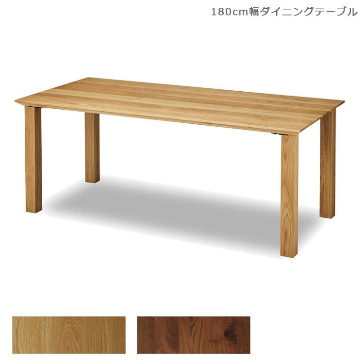 オープンセール 10%offクーポン有 ダイニングテーブル リビングテーブル 北欧 180 無垢材 おしゃれ 木製テーブル 180cm 長方形 食卓テーブル テーブル ウッドテーブル 食卓 ウォルナット オーク ダイニング 180cm幅 国産 日本製 ナチュラル ブラウン 開梱設置無料