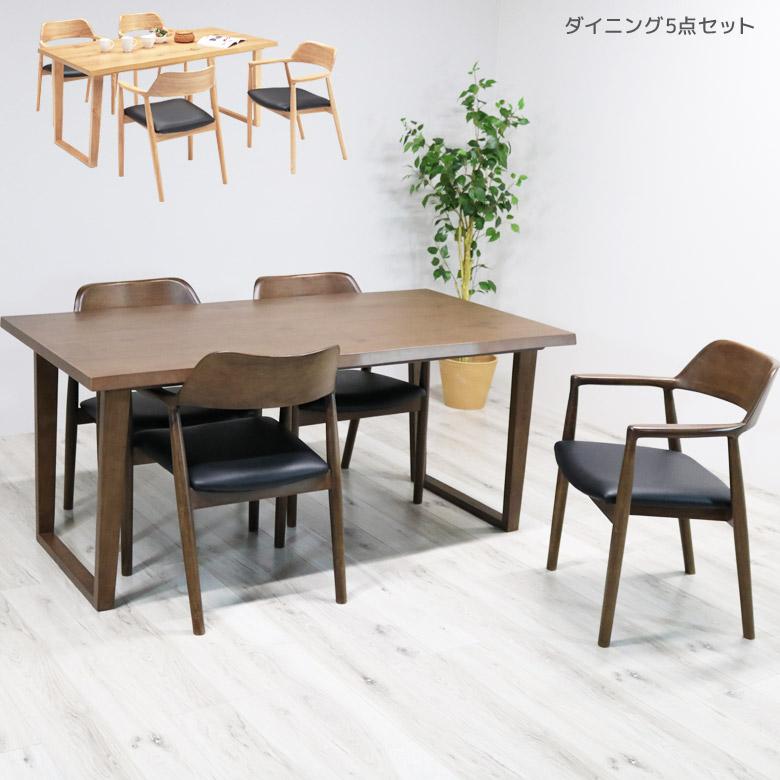 オークの木目が美しい高級感あふれるダイニングテーブルと丸みを帯びた美しいフォルムの高級感あふれるダイニングチェア4脚の食卓セット 木の風合いが高級感と趣のある雰囲気 食卓セット ダイニングテーブルセット 4人掛け おしゃれ ダイニング 北欧 ダイニングテーブル 食卓 160 食卓椅子 チェア PVC 合成皮革 4脚 4脚セット ブラウン ナチュラル 黒 ブラック 幅160cm 160cm 4人用 4人 木製 木製テーブル オーク