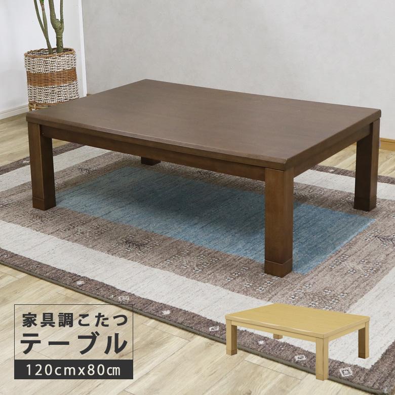 重硬で美しい木目の温かみのあるデザイン 2~4人で使える120cm幅サイズ 明るいライトブラウン色とシックなダークブラウン色から選べます 継ぎ脚付きで高さ2段階調整可能 『1年保証』 こたつ 家具調こたつ 幅120cm 選べる2色 暖卓 こたつテーブル こたつ本体のみ 座卓テーブル 木製 高さ2段階調整 ナチュラル テーブル ブラウン こたつ本体 座卓 ダークブラウン 継ぎ脚付き お得クーポン発行中 テーブルのみ