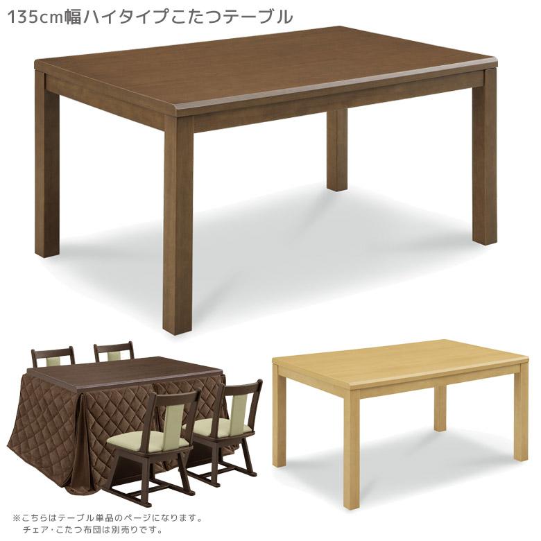 シンプルで飽きのこない木目を活かしたやさしいデザイン 開店記念セール 速熱 速暖のハロゲンヒーターを使用 食卓で暖かく過ごしていただけます 2人から4人でお使いいただける135cm幅タイプ ダイニングこたつテーブル ダイニングこたつ テーブル 長方形 こたつテーブル こたつ 135 135cm幅 ダークブラウン 25%OFF こたつ本体 ハイタイプこたつテーブル ライトブラウン こたつ本体のみ 暖卓 木製 こたつテーブルのみ ブラウン ハイタイプ