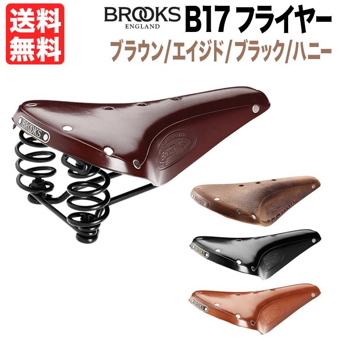 Brooks B17 Flyer 送料無料 あすつく返品保証 ブルックス フライヤー スタンダード 本皮サドル