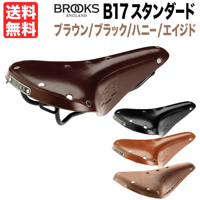 Brooks B17 Standard 送料無料 あすつく返品保証 ブルックス スタンダード 本皮サドル