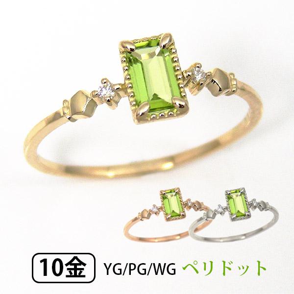 ペリドット リング ダイヤモンド バゲットカット K10YG/PG/WG 【プレゼント ギフト】▼