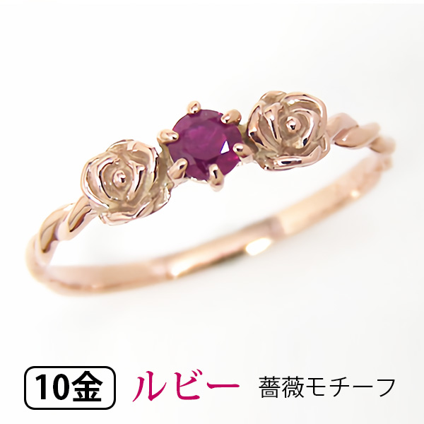 K10PG ルビー バラ 薔薇モチーフ リング 【プレゼント ギフト】▼