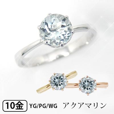 アクアマリン リング K10WG/YG/PG 6mm 【プレゼント ギフト】▼
