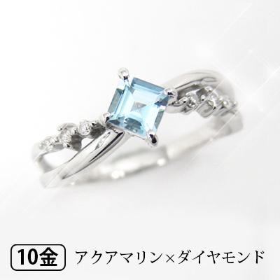 アクアマリン リング ダイヤモンド K10WG 【プレゼント ギフト】▼
