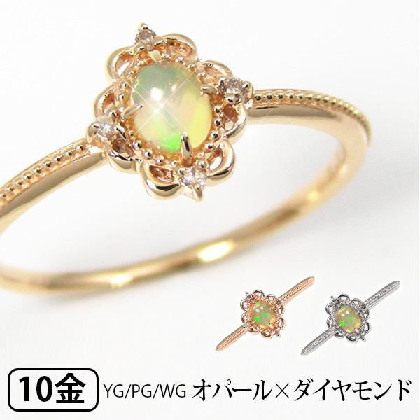 オパール ダイヤモンド リング K10YG/PG/WG 【プレゼント ギフト】▼