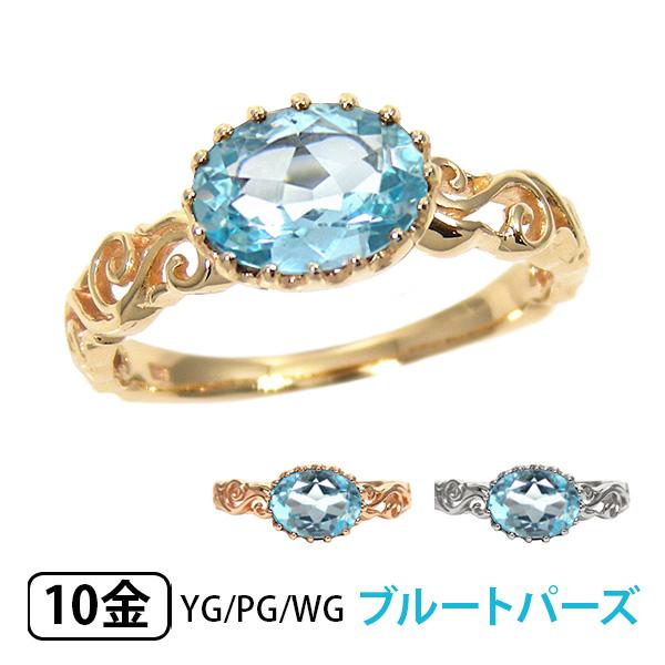 ブルートパーズ リング K10PG/YG/WG 【送料無料】【smtb-TD】【saitama】【プレゼント ギフト】▼