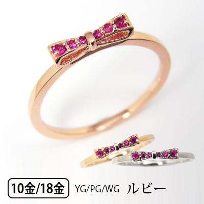 ルビー リボンモチーフ リング K10/K18 PG/YG/WG 【プレゼント ギフト】▼