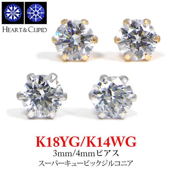 最高品質ダイヤモンドに匹敵 18k 18金 14金 イエローゴールド ホワイトゴールド スーパーキュービックジルコニア 送料無料激安祭 ピアス キュービック cz ダイヤモンドならペアで0.2ct 4mm K14WG 3mm プレゼント 0.4ct相当 6本爪 あす楽 K18YG ご注文で当日配送 ギフト
